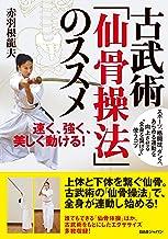 表紙: 古武術「仙骨操法」のススメ | 赤羽根龍夫
