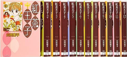 紅茶王子 文庫版 コミック 全12巻完結セット (白泉社文庫)