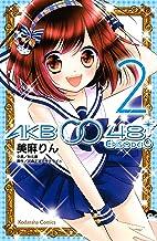AKB0048 EPISODE0(2) (なかよしコミックス)