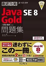 表紙: 徹底攻略Java SE 8 Gold問題集[1Z0-809]対応 徹底攻略シリーズ | 米山 学