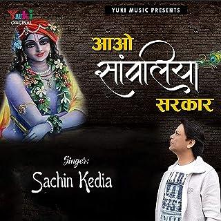 Aao Sanwaliya Sarkar