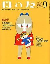 母の友 2013年 09月号 [雑誌]