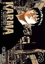 表紙: 鬼門街 KARMA(3) (ヤングキングコミックス) | 永田晃一