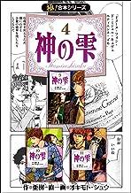 【極!合本シリーズ】神の雫4巻