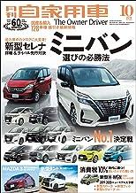 表紙: 月刊自家用車 2019年 10月号 [雑誌]   月刊自家用車編集部