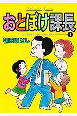 おとぼけ課長 1巻 (まんがタイムコミックス) Kindle版