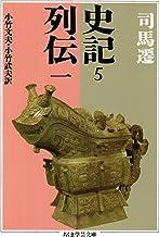 表紙: 史記5 列伝一 (ちくま学芸文庫)   小竹文夫