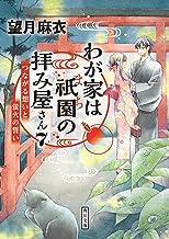 表紙: わが家は祇園の拝み屋さん7 つながる想いと蛍火の誓い (角川文庫) | 望月 麻衣