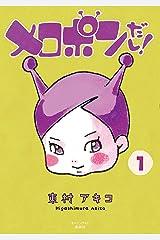 メロポンだし!(1) (モーニングコミックス) Kindle版
