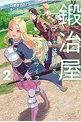 鍛冶屋ではじめる異世界スローライフ 2 (カドカワBOOKS) Kindle版