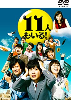 11人もいる! DVD-BOX