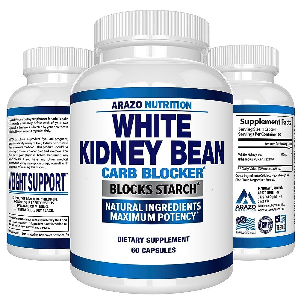 ジェスチャー幾何学差別White Kidney Bean Extract 60 capculs