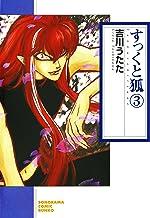 すっくと狐(3) (ソノラマコミック文庫)
