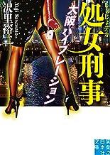 表紙: 処女刑事 大阪バイブレーション (実業之日本社文庫) | 沢里 裕二