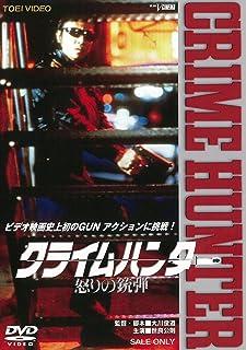 クライムハンター 怒りの銃弾 [DVD]
