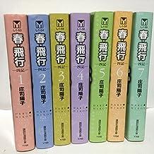春・飛行 コミック 1-7巻セット (講談社漫画文庫)