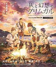 灰と幻想のグリムガル level.13 ドラマCD付き特装版 (オーバーラップ文庫)