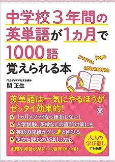 中学校3年間の英単語が1ヵ月で1000語覚えられる本