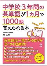 表紙: 中学校3年間の英単語が1ヵ月で1000語覚えられる本 | 関正生