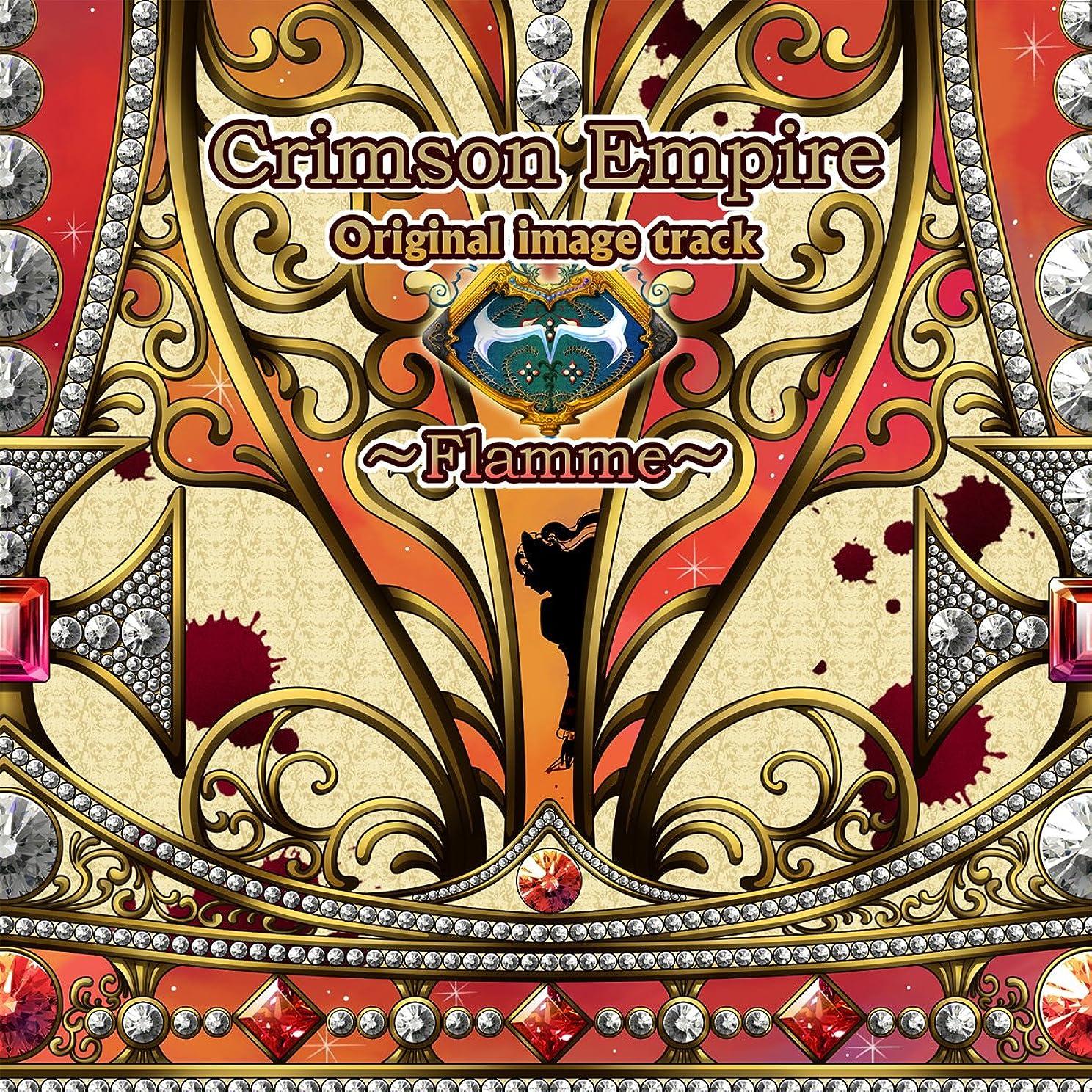 登場手伝う天皇QuinRose-クインロゼ- Crimson Empire ~Flamme~