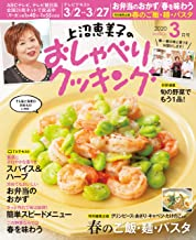 表紙: 上沼恵美子のおしゃべりクッキング 2020年3月号 [雑誌] | 辻調理専門学校