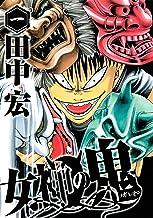表紙: 女神の鬼(1) (ヤングマガジンコミックス) | 田中宏
