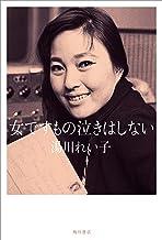 表紙: 女ですもの泣きはしない (角川書店単行本) | 湯川 れい子