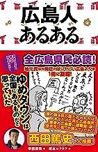 表紙: 広島人あるある ご当地あるある   幸部辰哉