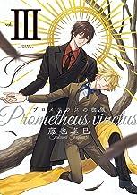 表紙: プロメテウスの枷鎖 III (あすかコミックスDX)   藤也 卓巳