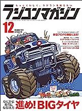 表紙: RCmagazine(ラジコンマガジン) 2019年12月号 [雑誌] | RCmagazine編集部