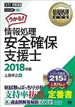 表紙: 情報処理教科書 情報処理安全確保支援士 2018年版 | 上原 孝之