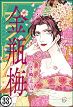 まんがグリム童話 金瓶梅(分冊版) 【第33話】