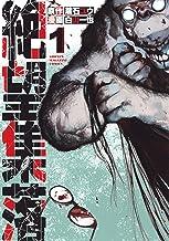 絶望集落(1) (マガジンポケットコミックス)