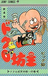 ドクロ坊主(4) (ジャンプコミックス)