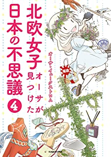 北欧女子オーサが見つけた日本の不思議4 (コミックエッセイ)
