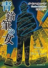 表紙: 青鉛筆の女 (創元推理文庫) | ゴードン・マカルパイン