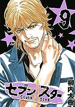 表紙: セブン☆スター(9) (ヤングマガジンコミックス) | 柳内大樹