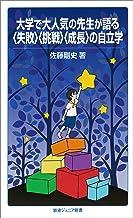 表紙: 大学で大人気の先生が語る〈失敗〉〈挑戦〉〈成長〉の自立学 (岩波ジュニア新書) | 佐藤 剛史