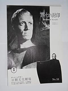 1963年初版映画チラシ 第七の封印 アートシアター日劇文化劇場 イングマール・ベルイマン監督 マックス・フォン・シドー
