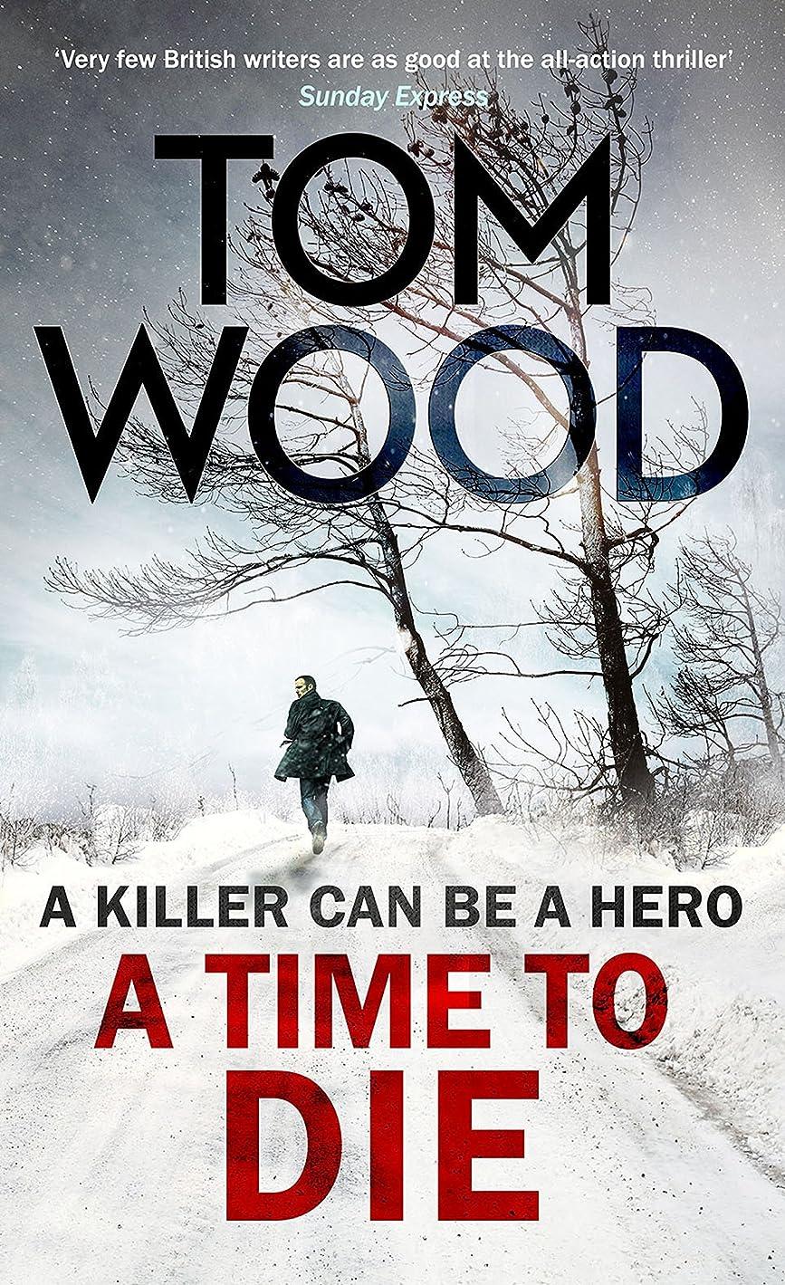 確実を通して溝A Time to Die (Victor the Assassin Book 6) (English Edition)