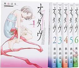 オクターヴ コミック 全6巻完結セット (アフタヌーンKC)
