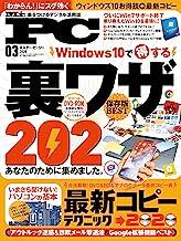 表紙: Mr.PC (ミスターピーシー) 2020年3月号 [雑誌] | Mr.PC編集部