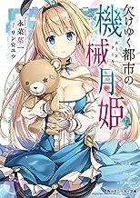 表紙: 欠けゆく都市の機械月姫 (角川スニーカー文庫) | リン☆ユウ