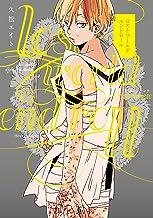 表紙: ロストワールドエンドロール:ビアンシャンテ【電子特典付き】 (フルールコミックス)   久松エイト