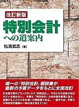 表紙: 改訂新版 特別会計への道案内 | 松浦武志