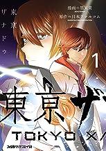 表紙: 東亰ザナドゥ(1) (ファミ通クリアコミックス) | 墨天業