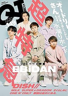 Quick Japan(クイック・ジャパン)Vol.149  2020年4月発売号 [雑誌]