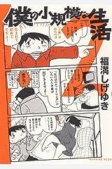 僕の小規模な生活(2) (モーニングコミックス) Kindle版
