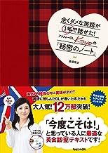表紙: 全くダメな英語が1年で話せた! アラフォーOL Kayoの『秘密のノート』 全くダメな英語が1年で話せた! アラフォーOL Kayoの『秘密のノート』   重盛佳世