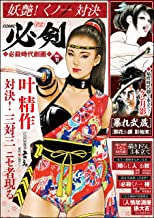 COMIC必剣 Vol.11 (RK COMICS)